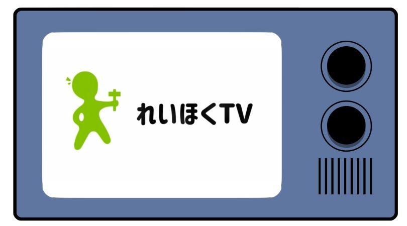 れいほく地域のリアルを伝える!動画・文章を同時に見れる『れいほくTV』を立ち上げたよ。