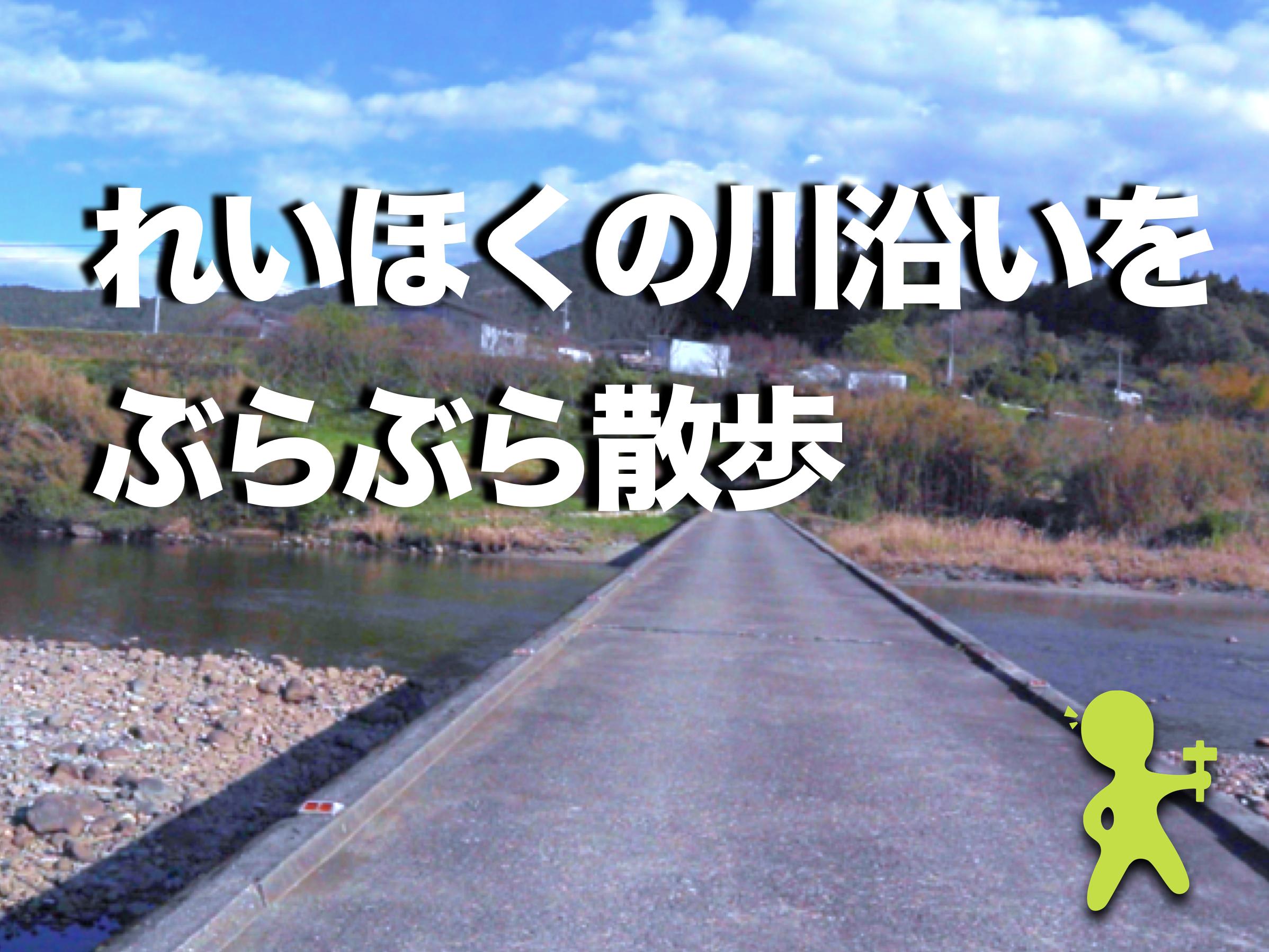 嶺北にあるエメラルドグリーン色の川を散歩したよ。