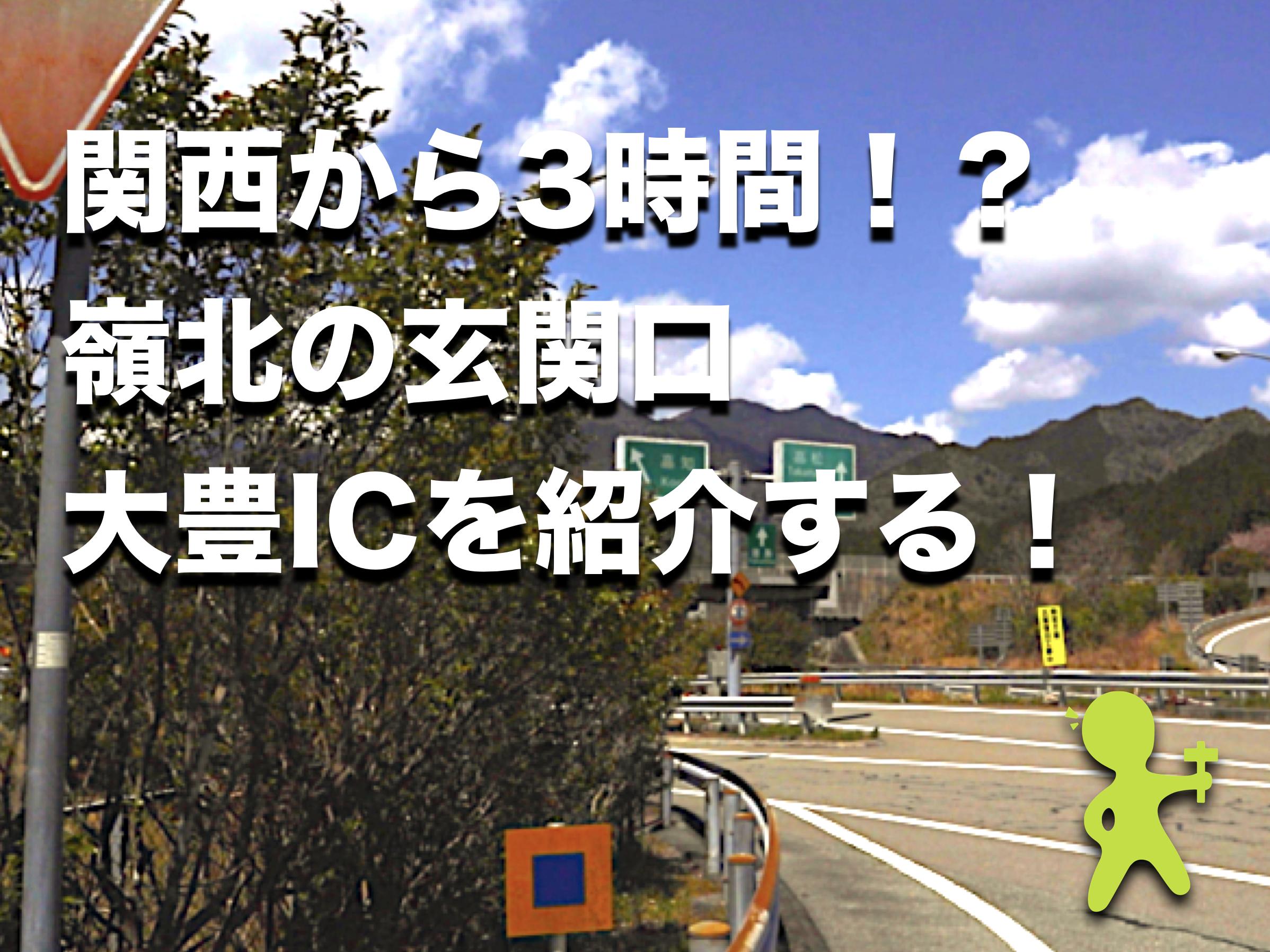 【岡山まで高速で1時間半!】車で嶺北へ来る際の玄関口、大豊ICを紹介するよ。