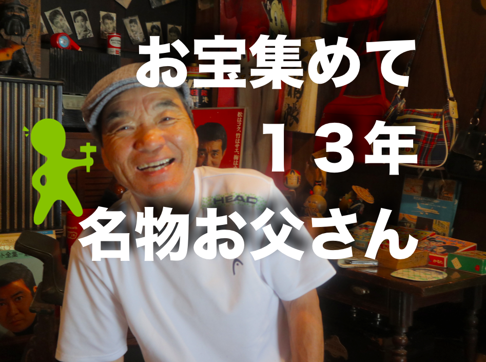 【大豊町・お宝屋敷】昭和にタイムスリップ!地域を盛り上げる特殊な手段とは!?