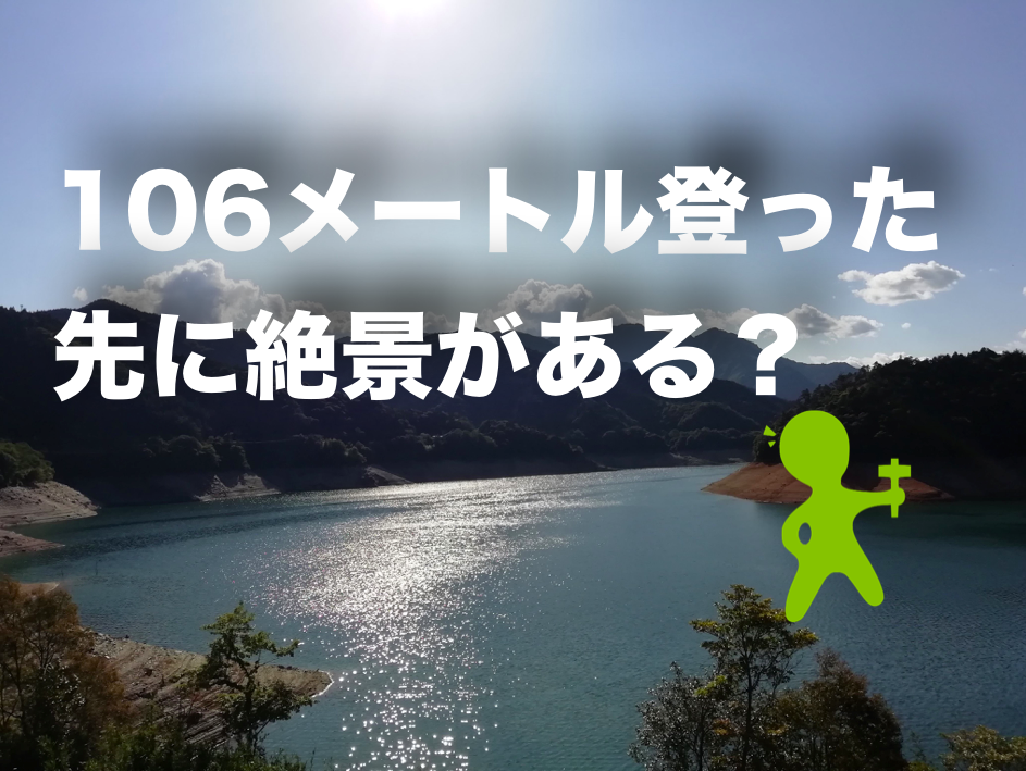 四国最大の早明浦ダムは予想以上に大きかった。