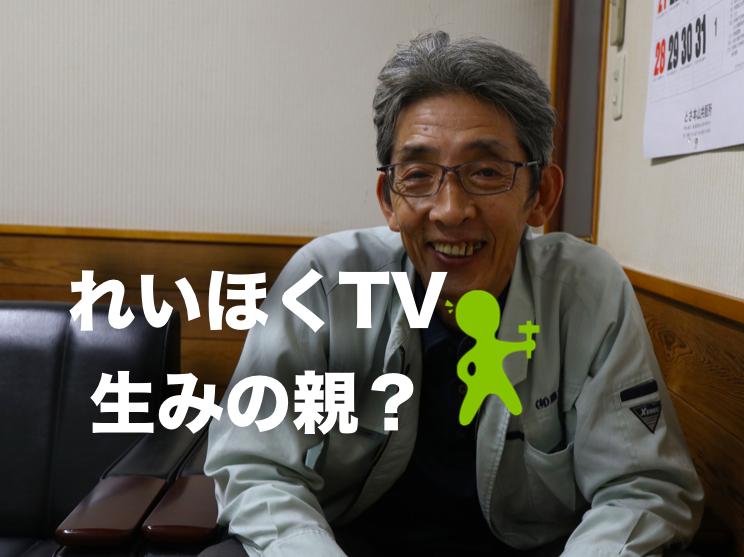 【社長インタビュー】工務店なのにYoutubeや焼酎も手がける理由とは?