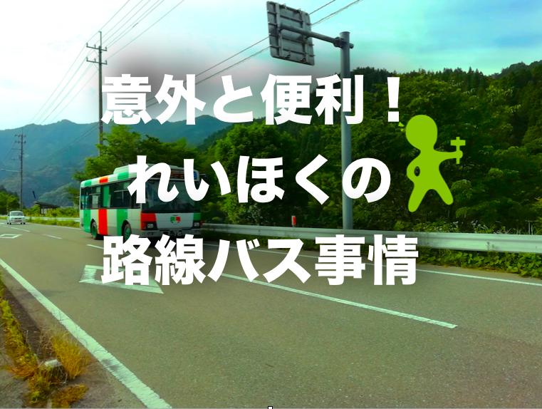 【嶺北・バス】嶺北地域の路線バス情報まとめ
