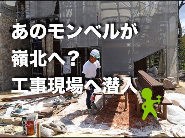 高知県本山町にモンベルが来る!土佐れいほく博の工事現場に潜入してきた!