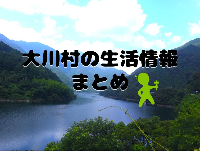 大川村ってどんなところ?大川村の生活情報を調べてきたよ。