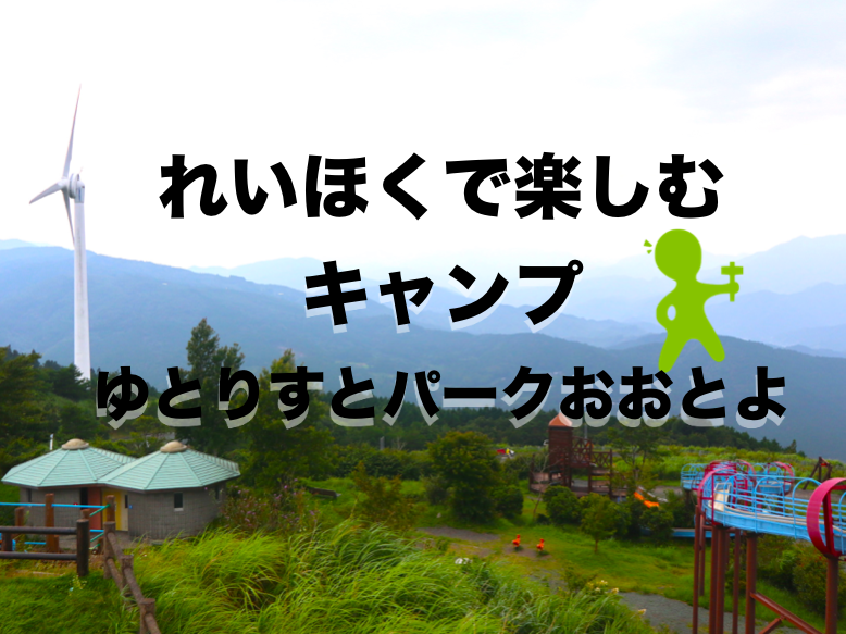 【大豊町・キャンプ】雲の上から四国山脈を一望できる!ゆとりすとパークおおとよへ行ってきた