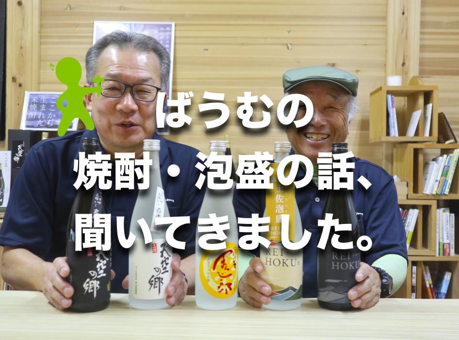 日本一のお米『天空の郷』を使った焼酎の製造現場を見学!職人さんに話を聞いてきた。
