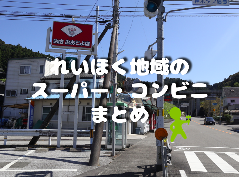 高知県嶺北地域のスーパー・コンビニをまとめてみたよ。