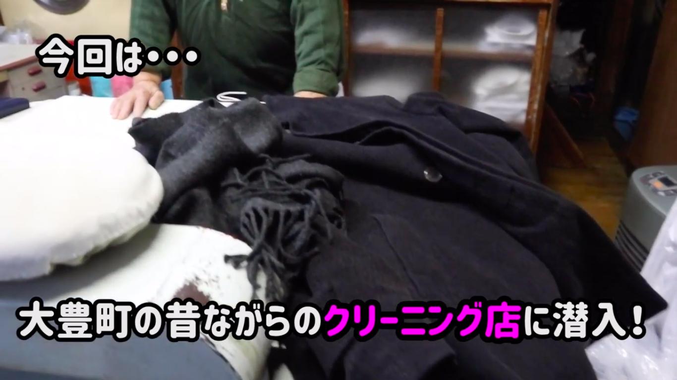 【嶺北・クリーニング店】昔ながらのお店が、捨てようと思ってた服をキッチリ仕立ててくれた話