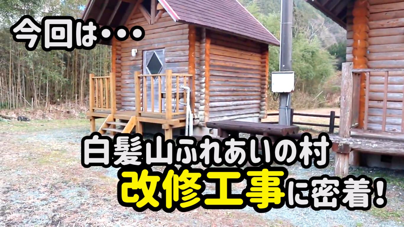 バンガローやピザ窯が人気! 白髪山ふれあいの村の改修工事に密着!(前編)