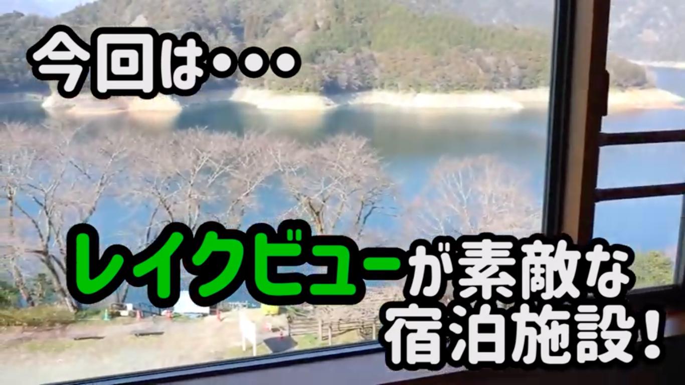 全室レイクビュー!西日本最大の早明浦ダムを一望できる「さめうら荘」を紹介!(嶺北地域の宿泊施設まとめ)
