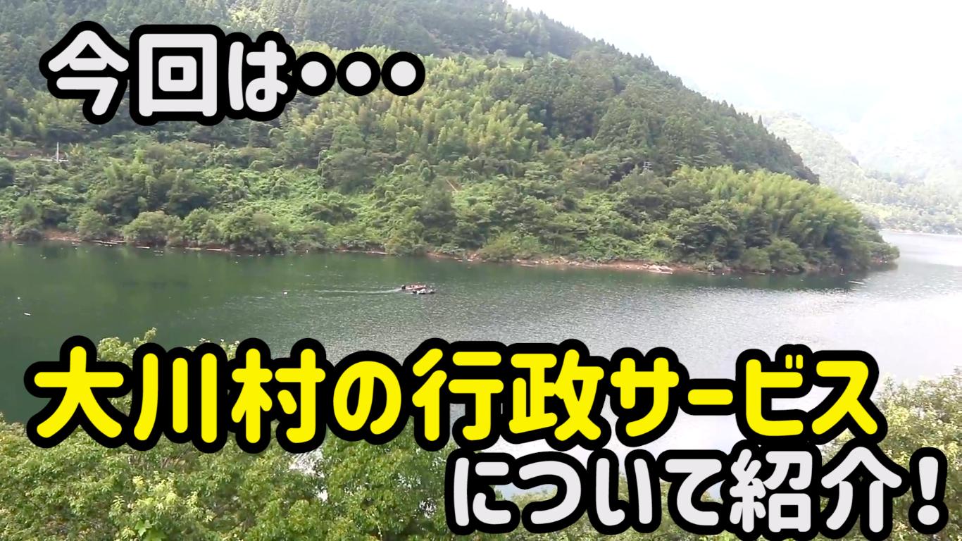 子育て世代必見!保育料が無料!?人口400人の大川村の行政サービスをまとめたよ。