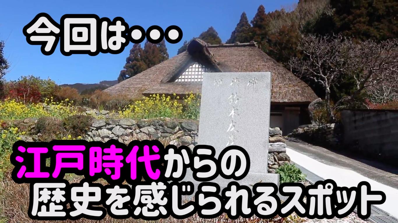 江戸時代からの歴史を感じられる!立川番所へ行ってきたよ。