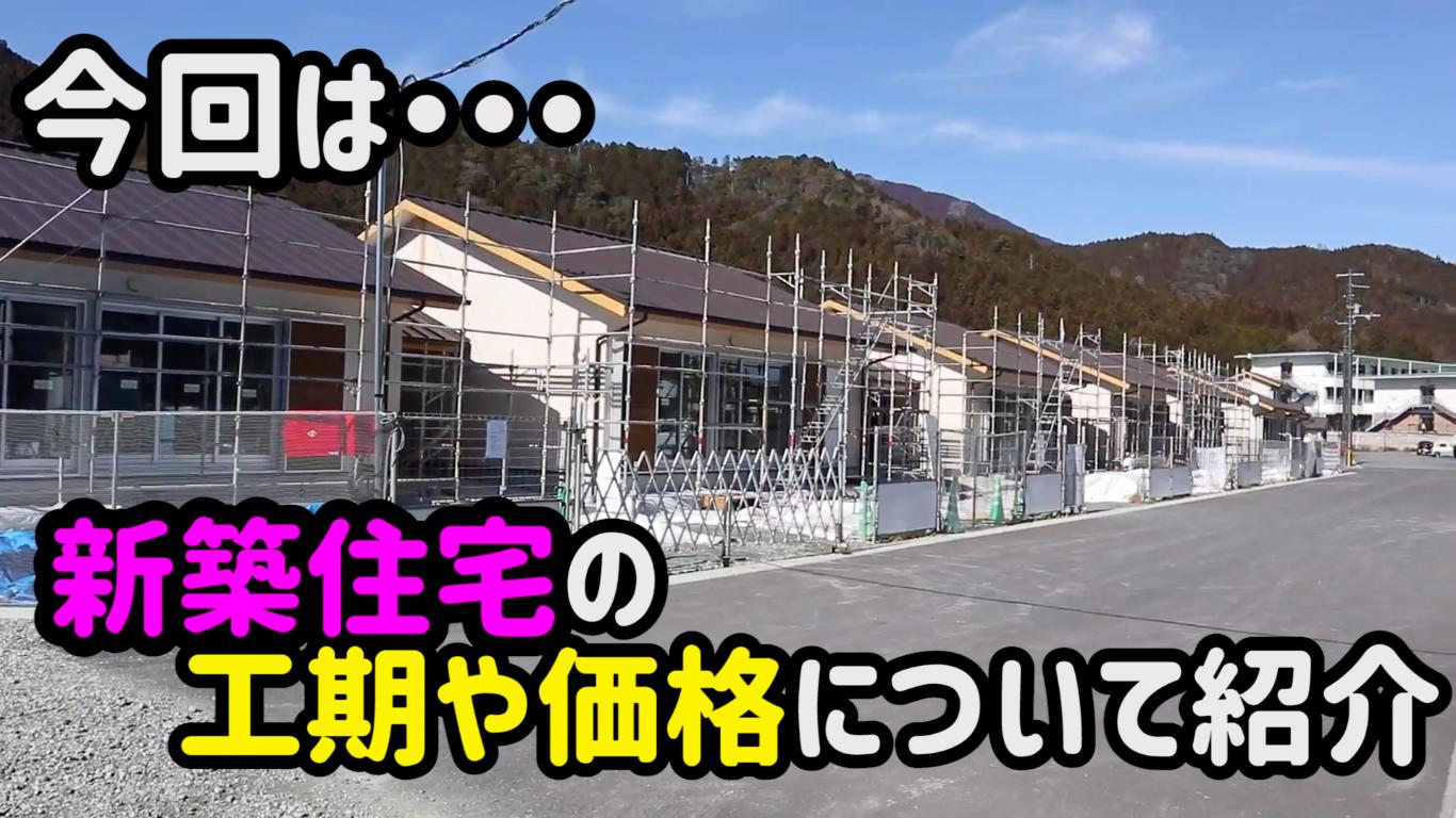 新築物件の工事期間やお値段は?藤川工務店が工事を進める本山町の町営住宅を取材してきたよ。