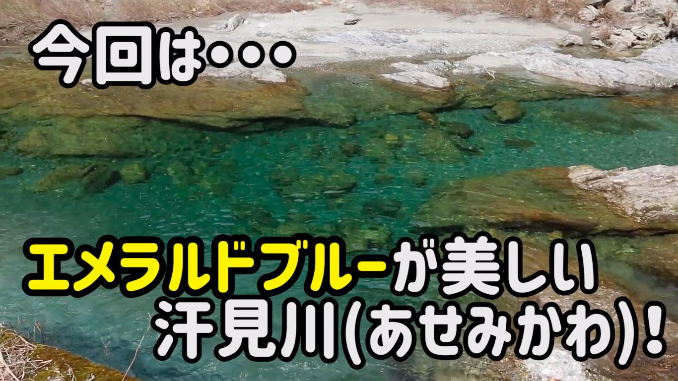奇妙な岩や、透明度の高い水質で有名な清流!本山町の汗見川を楽しもう!