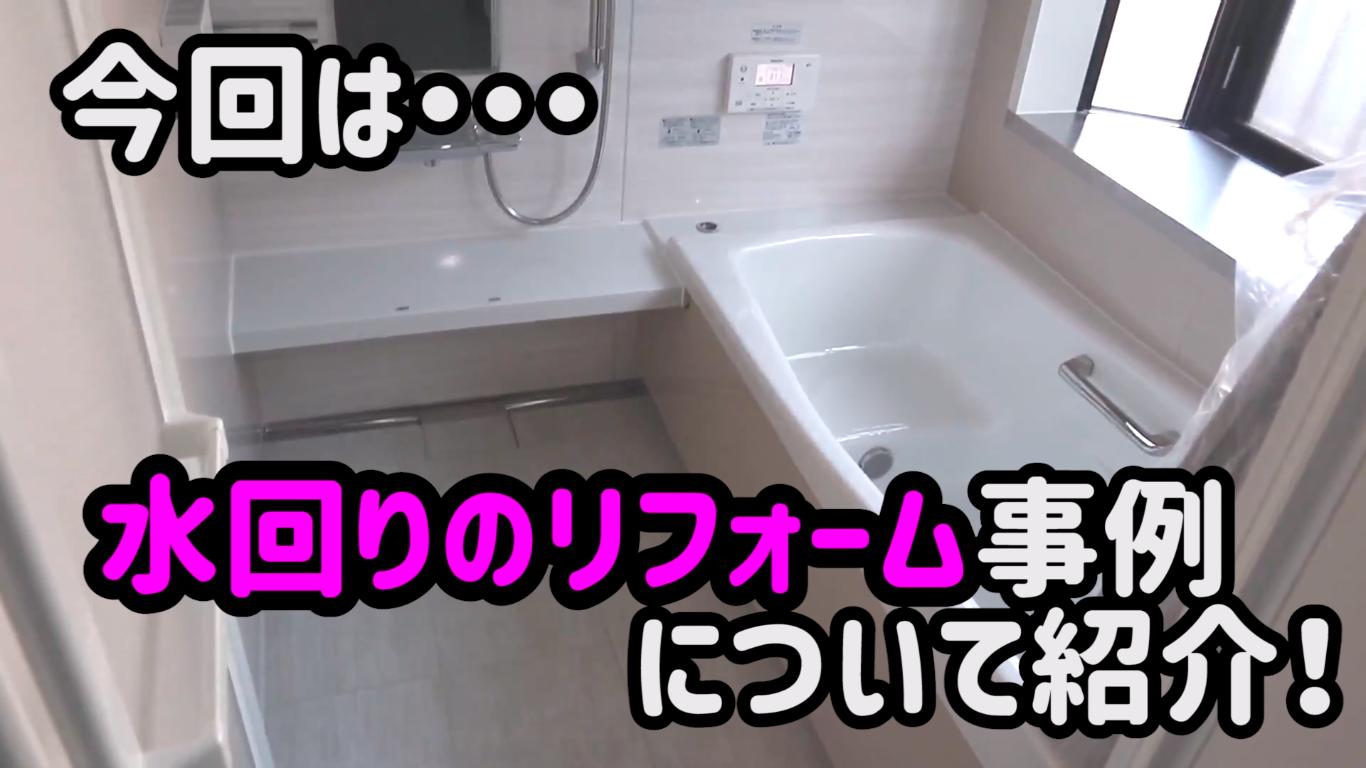 【藤川工務店・リフォーム事例②】水回りリフォームの事例を紹介します!