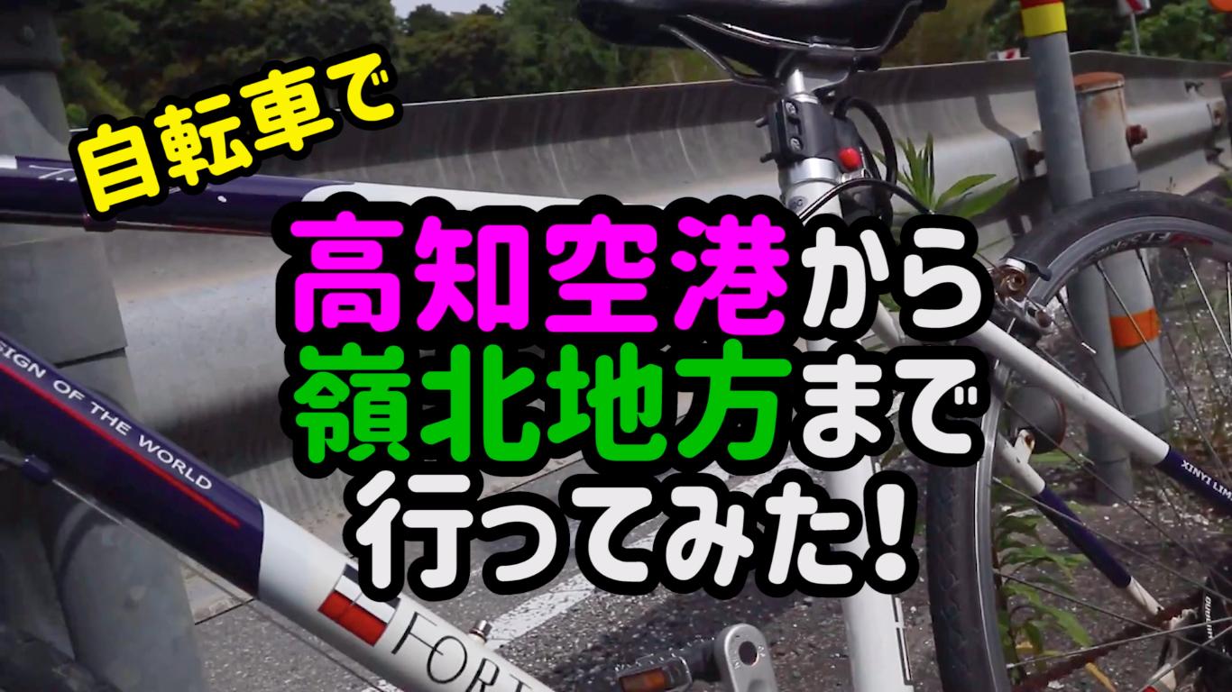 【実証!】高知龍馬空港から、嶺北地域(大豊町)まで自転車で行ってみたwww