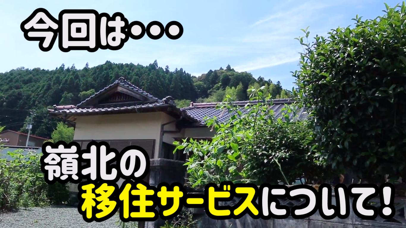 高知県嶺北地域に移住を検討している人は必見!!!移住をサポートしてくれるサービスをまとめたよ!