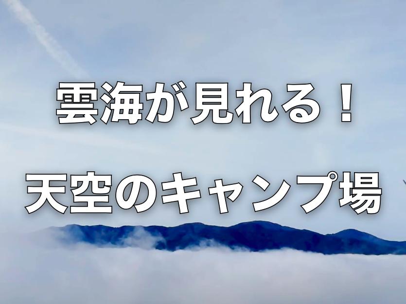 【無料のキャンプ場あり!】雲海が見れる!!!大豊町のキャンプ場を紹介