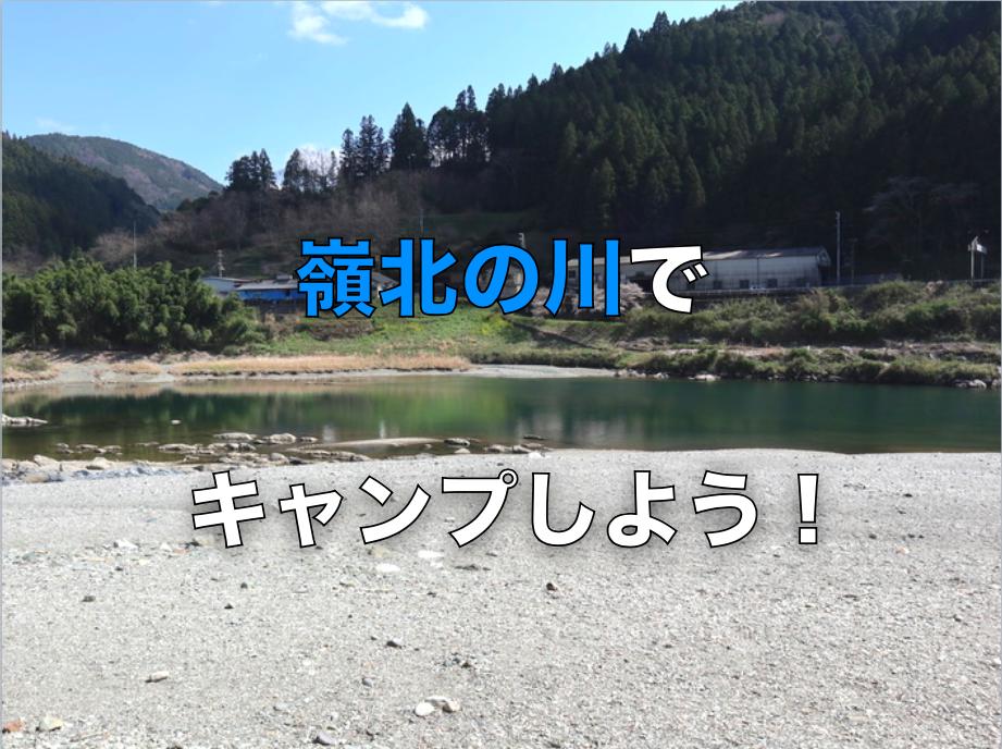 川でキャンプを楽しみたい方必見♫ 本山町でキャンプをしよう!