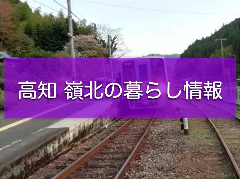 【暮らし】れいほくTVの暮らし関連記事まとめ!