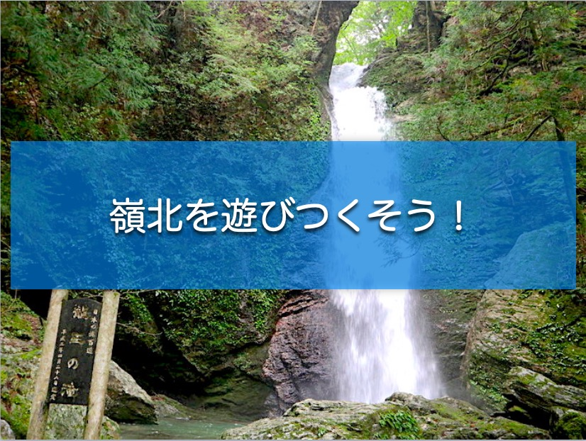 【観光】れいほくTVの観光関連記事まとめ!