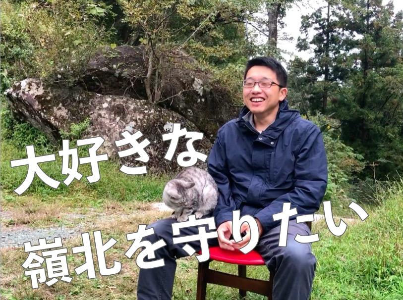 「このままでは嶺北が寂れてしまう」そんな危機感から町長選に出馬した加藤和さんに直撃してきた!