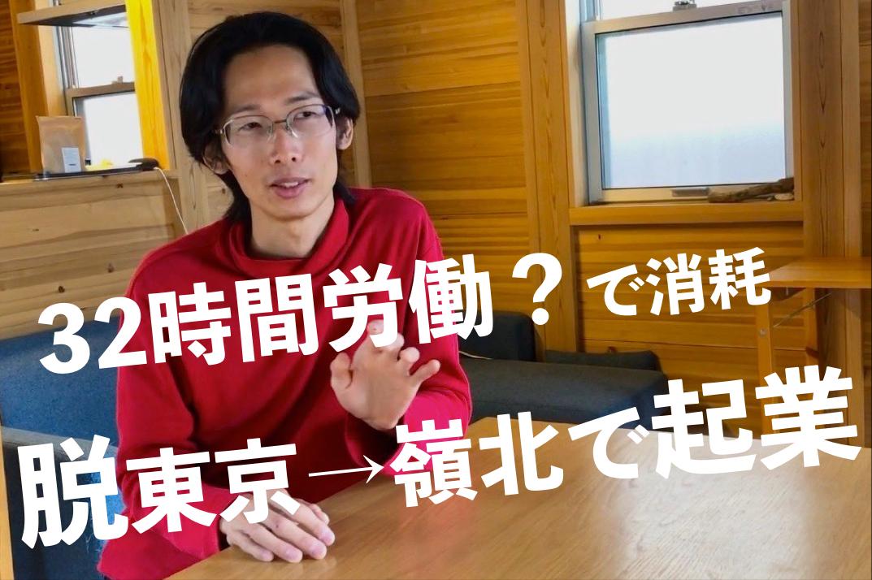 東京で消耗し挫折……。眞弓さんが嶺北で見つけた「やりがい」とは?